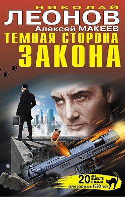 Николай Леонов - Темная сторона закона (сборник)