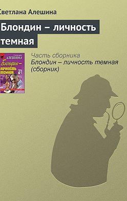 Светлана Алешина - Блондин – личность темная
