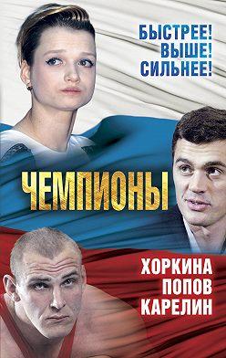 Сергей Алдонин - Чемпионы. Карелин. Хоркина. Попов