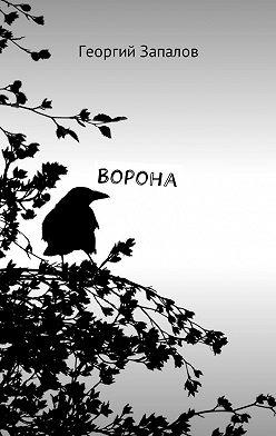 Георгий Запалов - Ворона