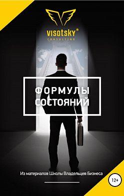Александр Высоцкий - Формулы состояний
