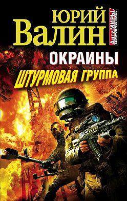 Юрий Валин - Штурмовая группа