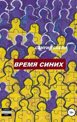 Самуил Бабин - Время синих