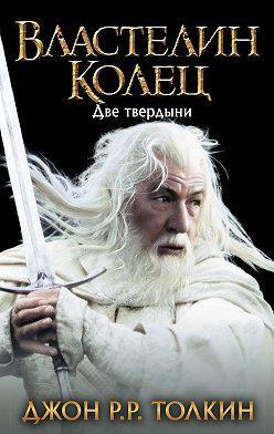 Джон Толкин - Две твердыни