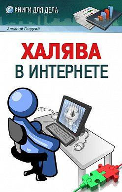 Алексей Гладкий - Халява в Интернете