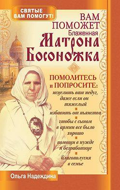 Ольга Надеждина - Вам поможет блаженная Матрона Босоножка