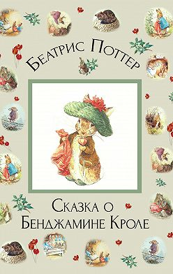 Беатрис Поттер - Сказка о Бенджамине Кроле