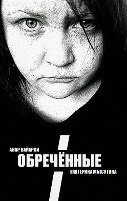 Анар Вайарли - Обречённые
