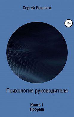 Сергей Бешляга - Психология руководителя. Книга 1. Прорыв