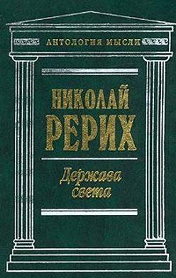 Николай Рерих - Врата в будущее (сборник)