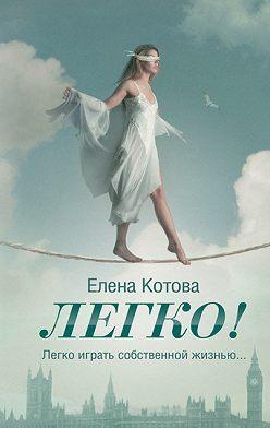Елена Котова - Легко!