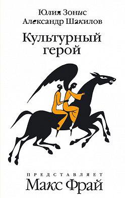 Александр Шакилов - Культурный герой