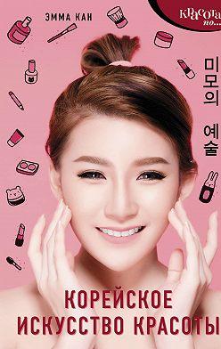 Эмма Кан - Корейское искусство красоты
