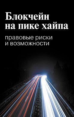 Екатерина Галкова - Блокчейн на пике хайпа. Правовые риски и возможности