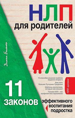 Диана Балыко - НЛП для родителей. 11 законов эффективного воспитания подростка