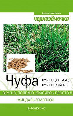 А. Лубянецкий - Чуфа. Вкусно, полезно, красиво и просто