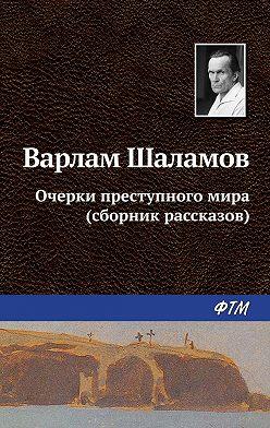Варлам Шаламов - Очерки преступного мира (сборник)