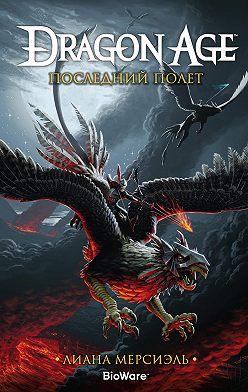 Лиана Мерсиэль - Dragon Age. Последний полет