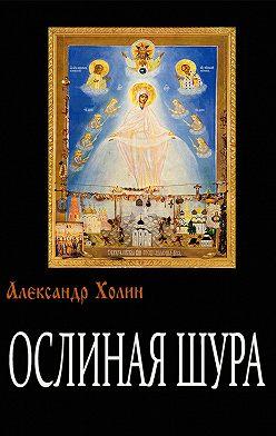 Александр Холин - Ослиная Шура