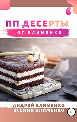 Андрей Клименко - ПП десерты от Клименко