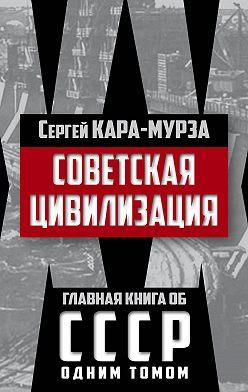 Сергей Кара-Мурза - Советская цивилизация