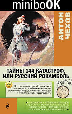 Антон Чехов - Тайны 144 катастроф, или Русский Рокамболь