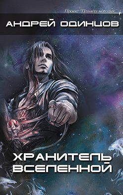Андрей Одинцов - Хранитель Вселенной, или Негуманоиды