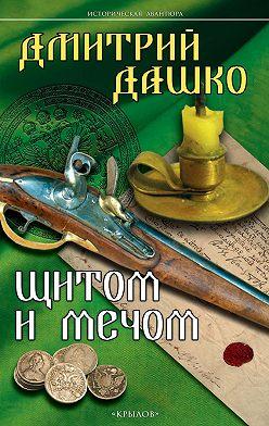 Дмитрий Дашко - Щитом и мечом