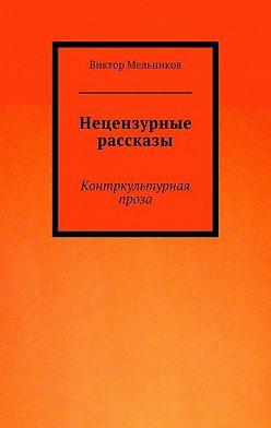 Виктор Мельников - Нецензурные рассказы