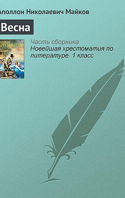 Аполлон Майков - Весна