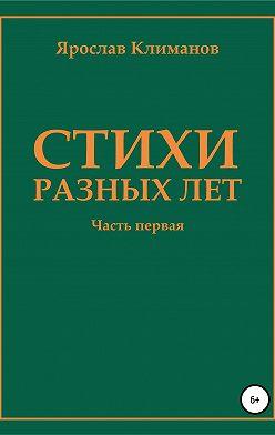 Ярослав Климанов - Стихи разных лет. Часть первая