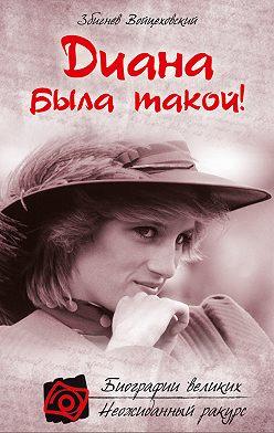 Збигнев Войцеховский - Диана была такой!