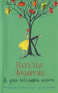 Наталья Лукьянова - На краю печальных истин