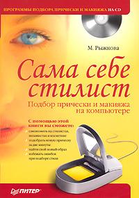 Мария Рыжкова - Сама себе стилист. Подбор прически и макияжа на компьютере