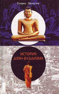Генрих Дюмулен - История дзэн-буддизма