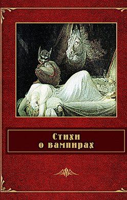 Александр Пушкин - Стихи о вампирах (сборник)