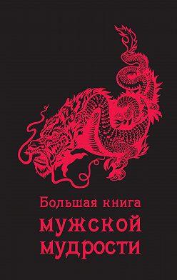 Коллектив авторов - Большая книга мужской мудрости
