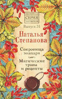 Наталья Степанова - Сокровища знахаря. Магические травы и рецепты