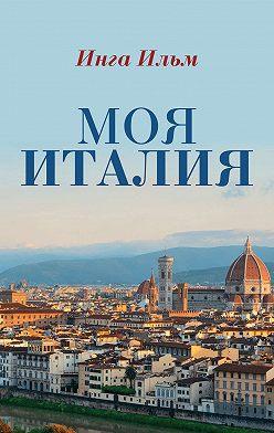 Инга Ильм - Моя Италия