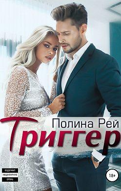 Полина Рей - Триггер