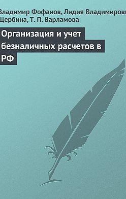Владимир Фофанов - Организация и учет безналичных расчетов в РФ