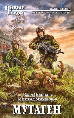 Влад Поляков - Мутаген