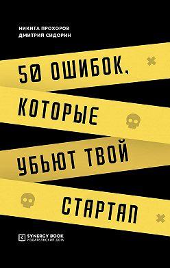 Дмитрий Сидорин - 50 ошибок, которые убьют твой стартап