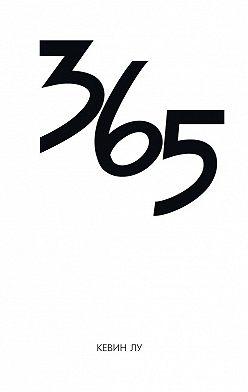 Кевин Лу - 365 дней