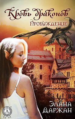 Элана Даржан - Кровь драконов. Пробуждение