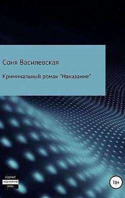 Соня Василевская - Наказание