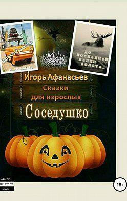 Игорь Афанасьев - Сказки для взрослых