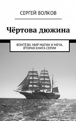 Сергей Волков - Чёртова дюжина. Фэнтези. Мир магии имеча. Вторая книга серии