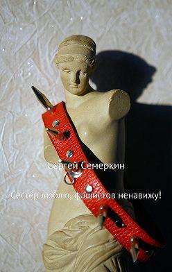 Сергей Семеркин - Сестёр люблю, фашистов ненавижу!