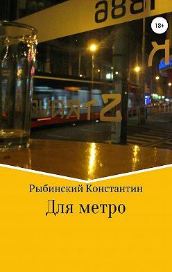 Константин Рыбинский - Для метро